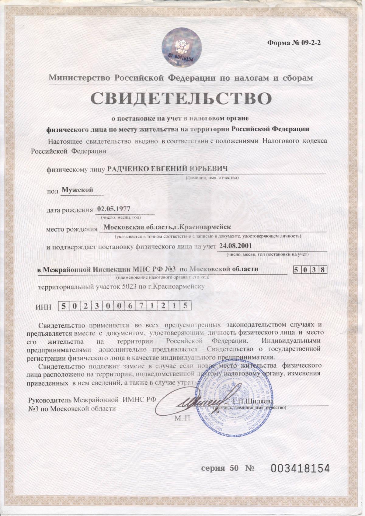 Как получить и узнать ИНН по паспорту для физического лица? 5